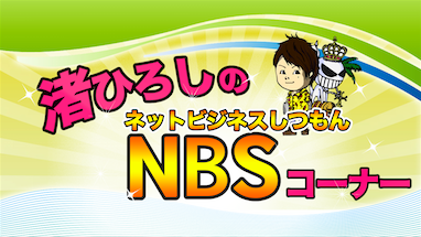 渚ひろしのNBS