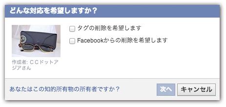 Facebook 勝手にタグ付け
