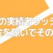 晩夏の実績者ラッシュ!!(月収100万~1000万越え)×お金を稼いでその先に→