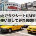 【台湾】台北でタクシーとUBERに乗りまくった感想(料金相場・会話・ぼられる?)