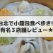【台湾】台北で小籠包の有名店食べ歩き!鼎泰豊/杭州小籠湯包/點水樓の感想レビュー!