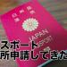 東京でパスポートを居所申請して来たよ!住民票など必要書類・期間を紹介する